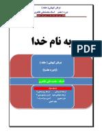 doreyeh 7 erfaneh halgheh keyhani faradarmani psymentology dr. mohammad ali taheri
