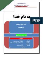doreyeh 8 erfaneh halgheh keyhani faradarmani psymentology dr. mohammad ali taheri