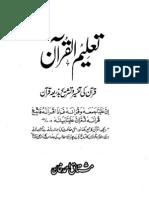 Talim ul Quran p1 - Mushtaq Ahmad Khan
