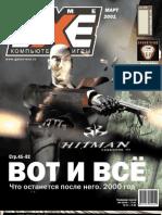 Game.EXE 03.2001