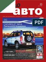 Aviso-auto (DN) - 8 /203/