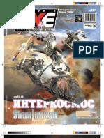 Game.EXE 06.2000