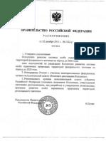 Решение Правительства РФ об утверждении Концепции развития системы ООПТ федерального значения