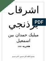 اشرقال برذنجي (Asyrakal brzanji)
