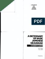 A Dictionary of Basic Japanese Grammar (Nakama Authors)