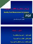 قياس وتحليل تكلفة الجودة