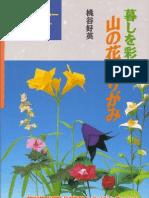 Yoshihide Momotani - Origami Alpine Flowers (Yama No Hana Origami) - 1995