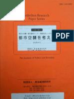 東京大空襲・戦災資料センター、政治経済研究所出版物