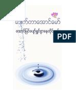 Dr. Aung Maw - Aung Myin Pyaw Swin Swar Nay Htaing Nee