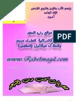 74- مثل فى الرعاية القمص ميخائيل ابراهيم