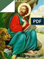مسابقات فى الكتاب المقدس