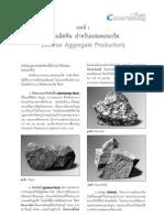 คู่มือ ทดสอบ หิน ทรายและคอนกรีต - CPAC