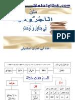 Al Adjroumiya Sous Forme de Tableau