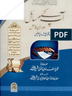 Ap k msail or on ka hal, vol # 1