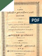 Vaithiyanukula_Jivaratchani