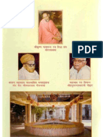radhababa,  bhaiji and sethaji by shri  vishnu hari dalamia