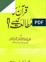 Quran Ka Mutala Kaise