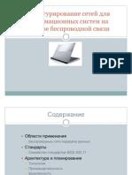 Конфигурирование сетей для Информационных систем с примером