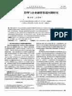企业财务管理与企业融资渠道问题研究