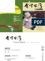 Taiwan Watch Magazine V14N1