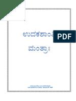Udakashanti Kannada Color