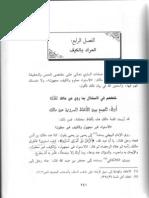 الكيف غير معقول الإمام مالك