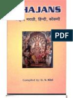 Bhajans - Kannada,Marathi, Konkani and Hindi