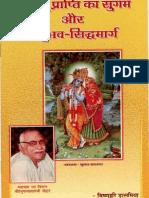 bhagwat prapti ka sugam upaya (easy method to realize god )