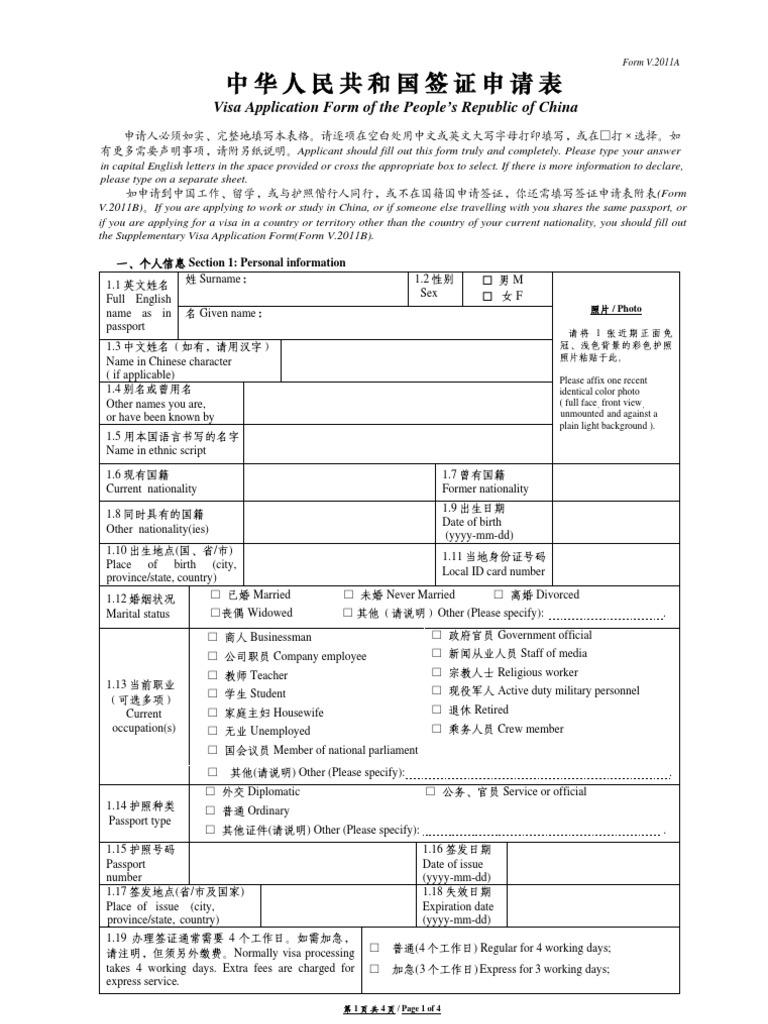 Chinese Visa Application Form Travel Visa Passport