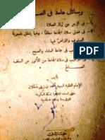 Rasail e Ahmad Zani Dahlaan Makki