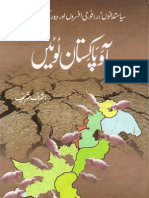 Aao Pakistan Lootein