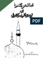 Islami Tassawwuf Main Gair Islami Nazeriyat Ki Aamezish