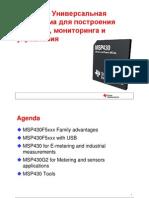 MSP430 Update Presentation