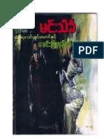 Main Thein Kha -  Ma Min Phyu Hman Hman Pyaw