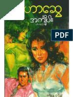 Mahar Swe - Ei Gyi Par