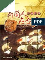 8U39明清時期荷蘭人在台灣