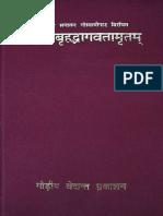 Brihad-bhag Part 1 (Hindi)
