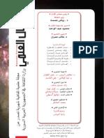 مجلة الخيال العلمي - العدد 37