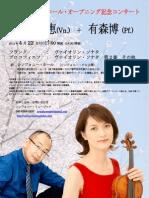 シンフォニー・ホール記念コンサートApr2012