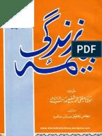 Beema-E-Zindagi Life Insurance by Shaykh Mufti Muhammad Shafi