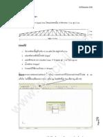 ตัวอย่าง คู่มือการวิเคราะห์โครงหลังคาโดยใช้ โปรแกรม SUTStructor โดย TumCivil