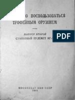 Russian MG34 Manual