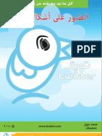 كتاب شرح تويتر