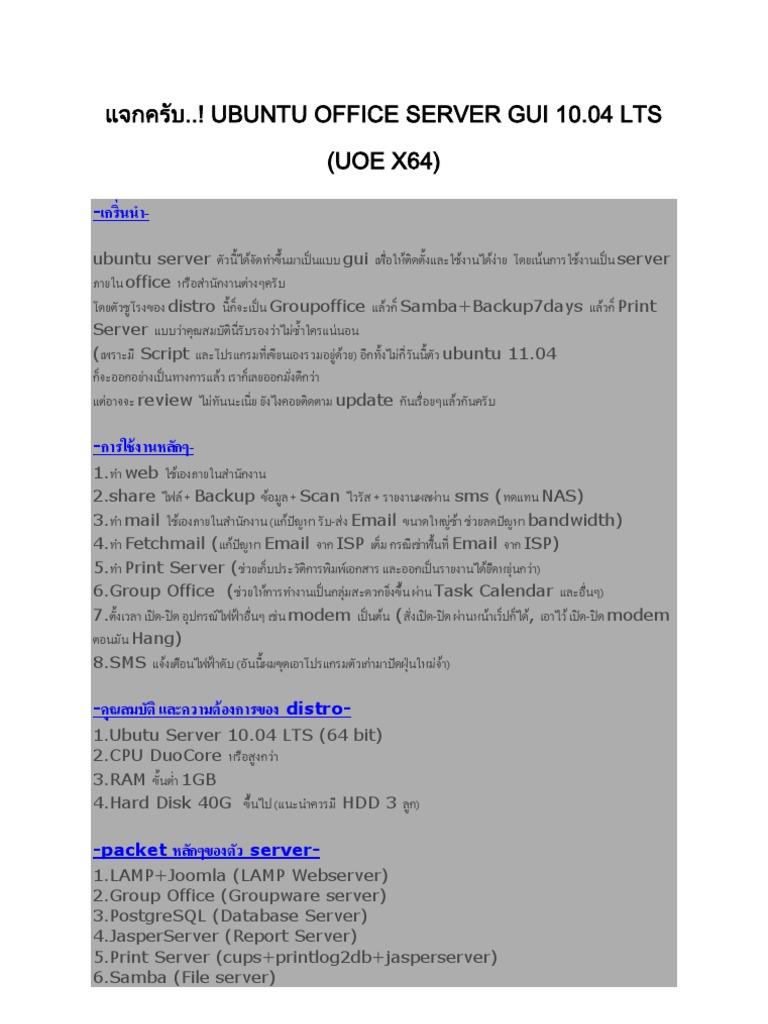 Ubuntu Office Server Gui 1004 Lts