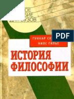 Скирбекк Г., Гилье Н. - История философии. 2001