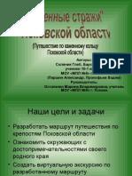 Каменное кольцо Псковской области