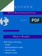 How to Reach Financial Nirvana - 豐富自在談財富