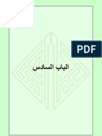 Iraqi Specifications Sampling Procedure 2011