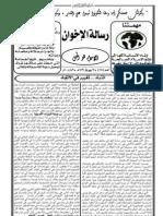 Risalatul Al-Ikhwan 414