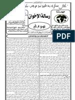 Risalatul Al-Ikhwan 417